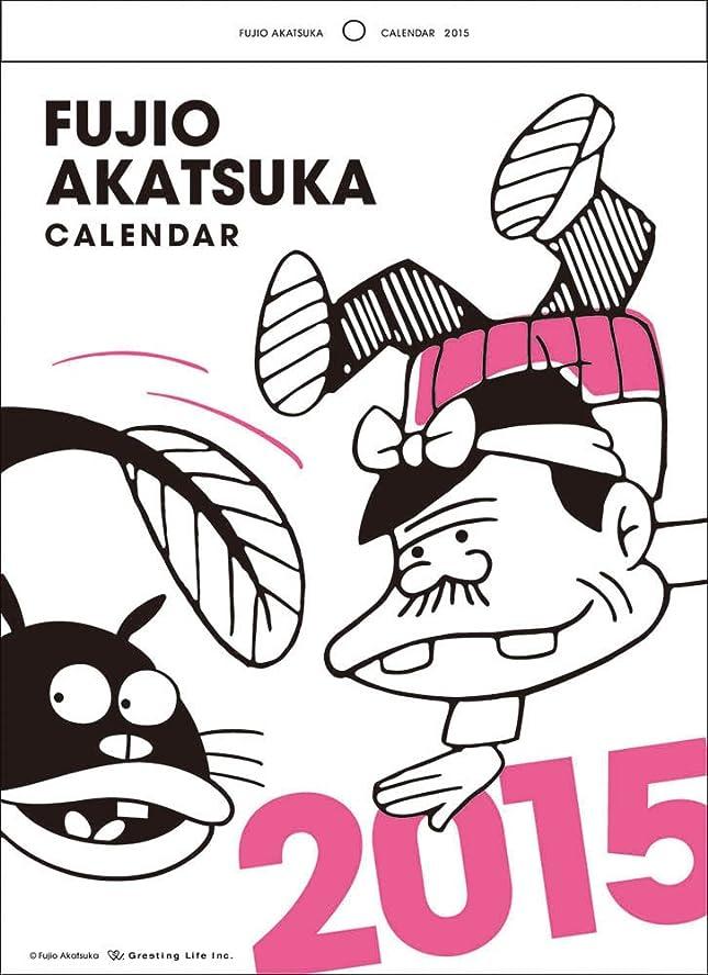 爬虫類サンドイッチ豊富に2015 FUJIO AKATSUKA 壁掛カレンダー C-654-AF