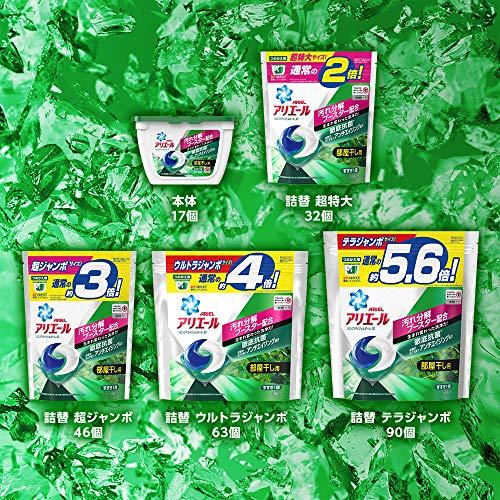 【まとめ買い】アリエール洗濯洗剤部屋干し用リビングドライジェルボール3D詰め替えウルトラジャンボ63個×2個