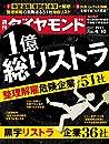 週刊ダイヤモンド 2021年 4/10号