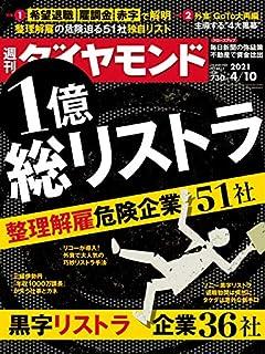 週刊ダイヤモンド 2021年 4/10号 [雑誌] (1億総リストラ)