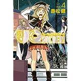 UQ HOLDER!(4) (週刊少年マガジンコミックス)