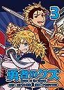 勇者のクズ 3巻 ランチャーコミックス