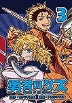 勇者のクズ 3巻(ランチャーコミックス)
