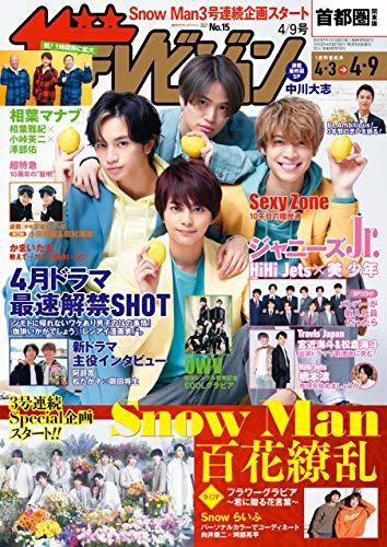 ザテレビジョン 首都圏関東版 2021年4/9号 [雑誌]
