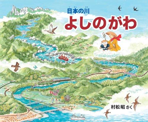 よしのがわ (日本の川)