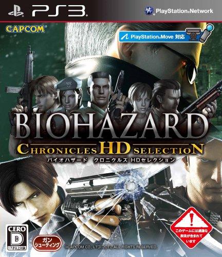 バイオハザードクロニクルズHDセレクション-PS3