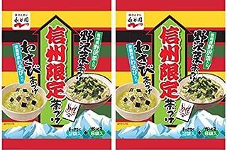 信州限定 永谷園お茶漬け(お茶づけ) 野沢菜茶づけとわさび茶づけ 2個セット