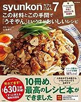 syunkonカフェごはん 7 この材料とこの手間で「うそやん」というほどおいしいレシピ (e-MOOK)