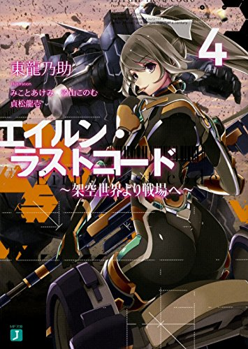 エイルン・ラストコード 〜架空世界より戦場へ〜 (4) (MF文庫J)の詳細を見る