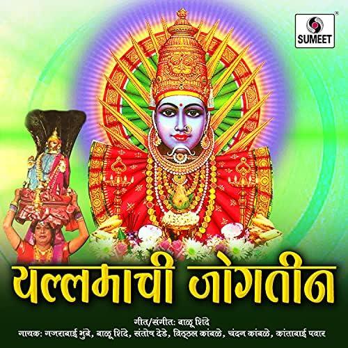 Balu Shinde, Vithal Kambale, Gajarabai Bhumbe, Santosh Dedhe, Chandan Kambale & Kantabai Pavar