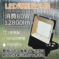 薄型 LED投光器 LED作業灯 80W 800W相当 12800㏐ 明るい 昼光色 投光器 LED 屋外 IP65 PSE認証 防水作業灯 看板照明 集魚灯 駐車場 投光器 led 屋外 明るい 投光器スタンド 二年保証
