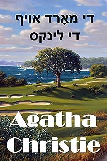 די מאָרד אויף די לינקס: The Murder on the Links, Yiddish edition