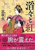 滔々と紅 (本のサナギ賞受賞作) (ディスカヴァー文庫)