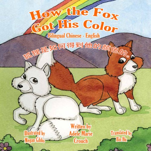 How the Fox Got His Color Bilingual Chinese English (Chinese Edition) cover art