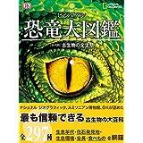 ビジュアル 恐竜大図鑑 [年代別]古生物の全生態