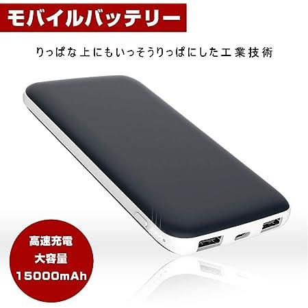 モバイルバッテリー 【PSE認証済】充電器 15000mAh スマホ充電器 小型 軽量 急速充電 2.1A 多機種対応 コンパクトで持ち運び便利 iphone/ipad/Android対応 【安心のPL保険商品】 ブラック