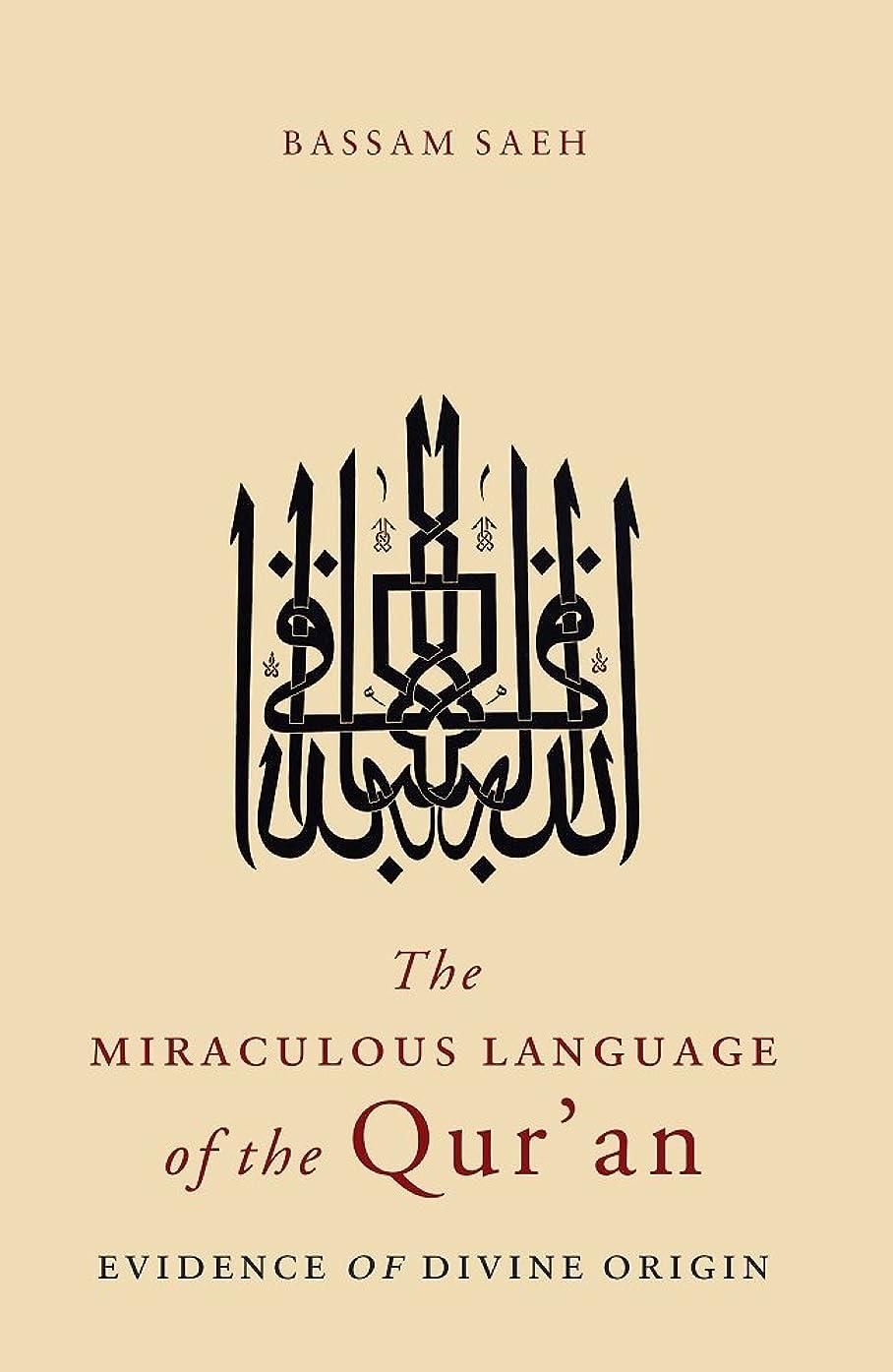 どこレギュラー姿を消すThe Miraculous Language of the Qur'an: Evidence of Divine Origin (English Edition)