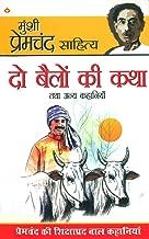 Do Bailon Ki Katha & Tatha Anya Kahaniya (Hindi Edition)