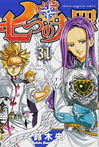七つの大罪(31) (講談社コミックス)