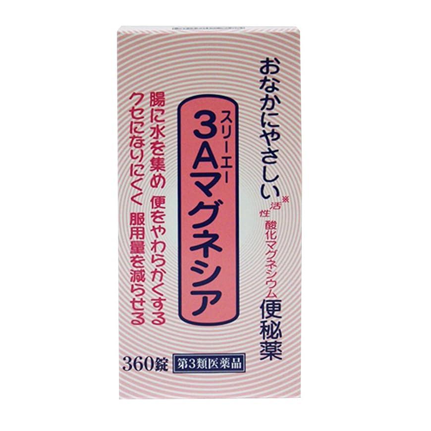 懇願する同級生キャロライン【第3類医薬品】3Aマグネシア 360錠