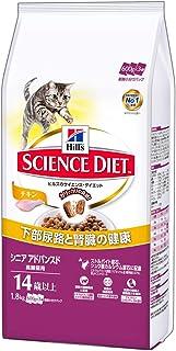 ヒルズのサイエンス・ダイエット キャットフード シニアアドバンスド 14歳以上 高齢猫用 長生き猫の健康維持 チキン 1.8kg(600g×3袋)