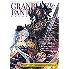 グランブルーファンタジー・クロニクル vol.08