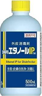 サイキョウ・ファーマ 消毒用エタノールIP「SP」 500mL [指定医薬部外品]