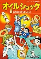 オイルショック―悪質油が日本を襲ってる!! (カン・ジン・カナメの健康教室)