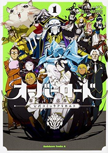 オーバーロード 公式コミックアラカルト (1) (角川コミックス・エース)