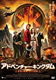 アドベンチャー・キングダム ~未来の勇者と5つの試練~[DVD]
