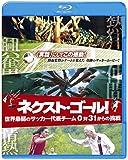 ネクスト・ゴール!  世界最弱のサッカー代表チーム0対31からの挑戦 ブルーレイ&DVDセット(初回限定生産/2枚組) [Blu-ray] image