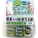 ヨコヤマ 酵素エキス入り 抹茶生石鹸(100g)