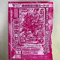 スーパードラゴンボールヒーローズ孫悟空:ゼノBMPJ-14特別限定付録カードVジャンプ限定プロモカード日本語版VJMP1枚