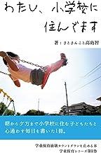 watashi syougakkounisundemasu: gakudouhoikuhoukaiwokuitomeru gakudouhoikusiri-zu (Japanese Edition)