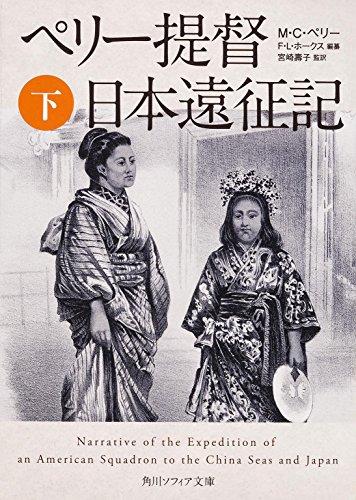 ペリー提督日本遠征記 (下) (角川ソフィア文庫)の詳細を見る