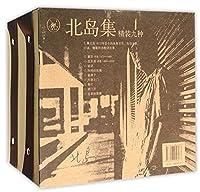 北岛集(共9册)(精)