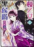 桜乙女と黒侯爵 神隠しの館と指輪の契約 (角川ビーンズ文庫)