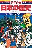 日本の歴史 戦国大名の争い: 戦国時代 (小学館版学習まんが―少年少女日本の歴史)