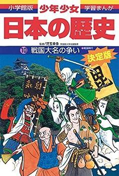 Tankobon Hardcover (- History of boys and girls Japan Shogakukan manga version learning) Warring States Period - conflict of Sengoku daimyo (1998) ISBN: 4092981104 [Japanese Import] Book