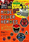 MODE SUPER HEROES (学研ムック)