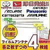 【パナソニック Panasonic 用 地デジ L型フィルムアンテナ4枚セット】 フルセグ 4チューナー テレビアンテナ ナビ載せ替え 補修等 CN-910D CN-H500D CN-H500WD CN-HDS915D CN-HDS915TD CN-HDS945D CN-HDS945TD CN-HDS965TD CN-HW1000D CN-HW850D CN-HW860D CN-HW880D CN-HW890D CN-HX1000D CN-HX3000D CN-HX900D CN-L800FTD CN-L800SED CN-L800STD CN-LS710D CN-LS810D CN-MW200D CN-MW240D CN-MW250D CN-R500D CN-R500WD CN-R300D CN-R300WD CN-S300D CN-S300WD CN-S310D CN-S310WD CA-FND71AQD CA-FND71FRD CA-FND71MCD CA-FND81PRD CA-FND81PAD CA-FND81AVD TU-DTX300A TU-DTX400