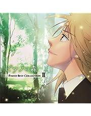 【Amazon.co.jp限定】「ピアノの森」Piano Best CollectionII(デカジャケ(ジャケット絵柄)付)