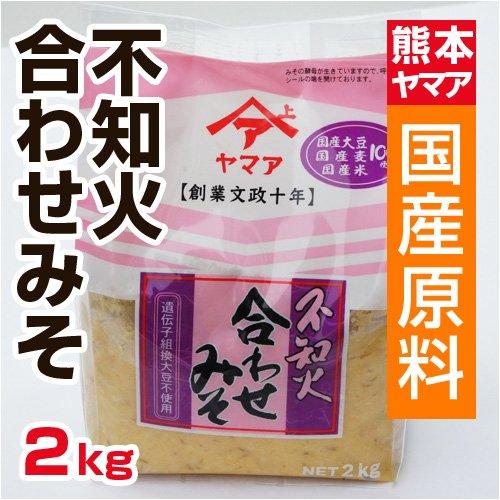 あいあい 不知火 合わせみそ【国産大豆 国産麦 国産米100%】 2kg【野菜セット同梱で】【九州 熊本】