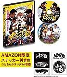 TOKYOドラゴン飯店[DVD]
