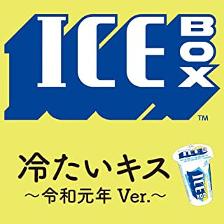 ROCK YOU WITH ICEBOX