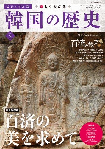 ビジュアル版 楽しくわかる韓国の歴史 VOL.2 百済の美を求めて (キネマ旬報ムック)の詳細を見る