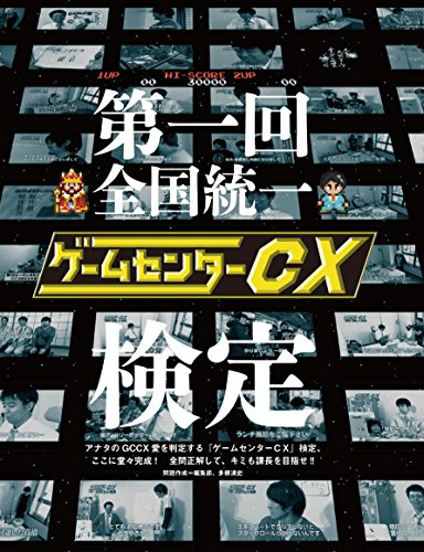 『CONTINUE SPECIAL ゲームセンターCX』の6枚目の画像