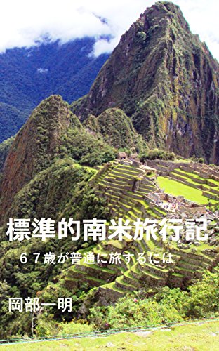 South America Travel Journal: For Youngsters in Their 60s (Japanese Edition)