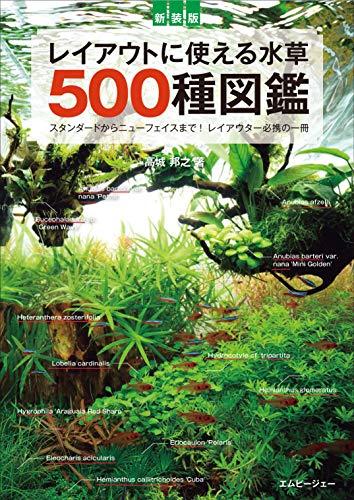 新装版 レイアウトに使える水草 500種図鑑 (アクアライフの本)の詳細を見る