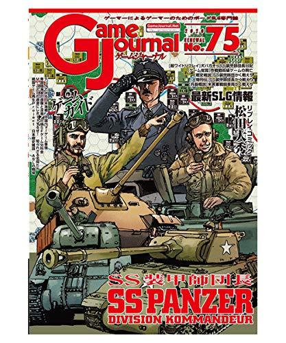 ゲームジャーナル75号 SS装甲師団長